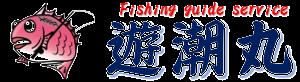 遊潮丸 遊漁船 福山市内海町